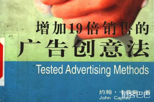增加19倍销售的广告创意法,提供你做广告所需的一切指导!