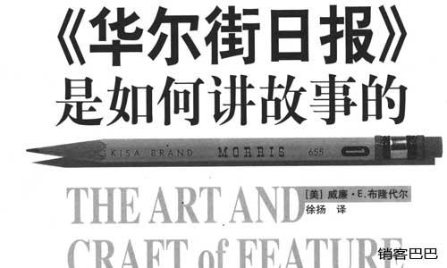 华尔街日报如何讲故事,揭秘华尔街日报的顶尖故事创作之道