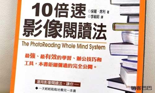10倍速影像阅读法,将教会你如何在一天之内轻松看完本书,比别人快10倍