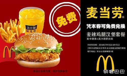 麦当劳盈利模式,经常搞特价的麦当劳汉堡,背后靠什么盈利?