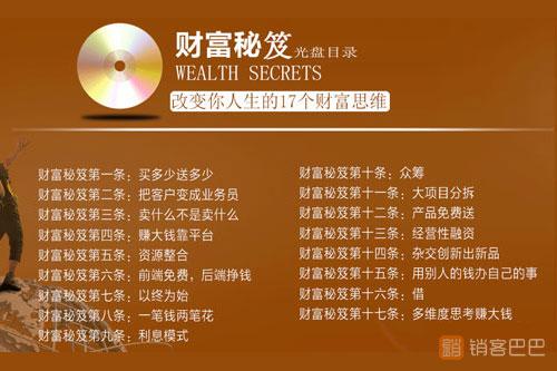 陈灵富财富秘籍完整版,为你揭开埋藏百年的秘密,年入百万不是梦