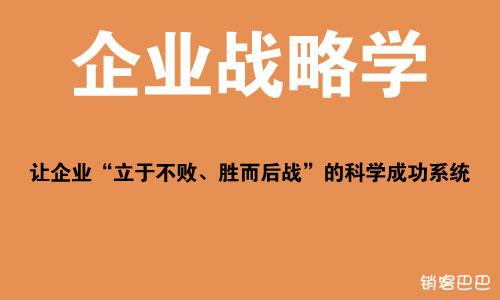 """王紫杰企业战略学 pdf,让企业""""立于不败、胜而后战""""的科学成功系统"""
