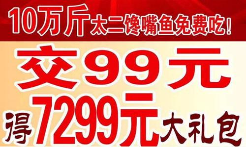 酸菜鱼免费模式案例,交99元免费吃三个月,再送7299元大礼包