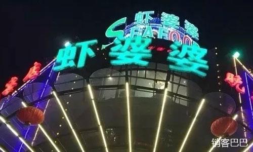 海鲜店免费模式:698帝王蟹卖198,三月充卡1200万,客户增加3倍