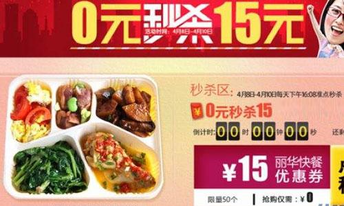 快餐店微信营销策略,如何用社群做秒杀活动,8天吸引890人