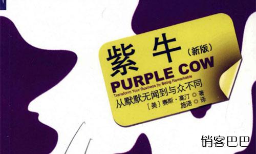 紫牛从默默无闻到与众不同,运用这些法则,让你的产品与众不同