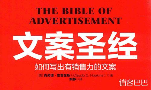 """文案圣经pdf百度云,""""广告之父""""克劳德.霍普金斯,35年广告经验精华"""