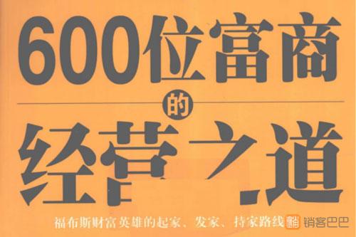 全球600位富商的经营之道,福布斯财富英雄的起家、发家、持家路线图