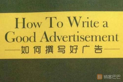如何撰写好广告PDF电子书下载,如何从广告布局入手,引起读者的注意