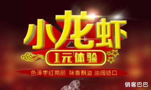 """烧烤店经营方法,""""1元吃小龙虾"""",15天收款70万并形成自动裂变"""