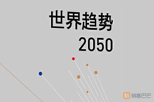 世界趋势2050王鸿刚电子书,在新时代的开局阶段,面对百年未有之变局