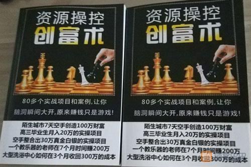 """资源操控创富术3.0下载,中国第一本""""空手套白狼""""的实战赚钱术"""