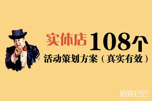 实体店108个活动策划方案,为实体店老板量身订制的营销大餐