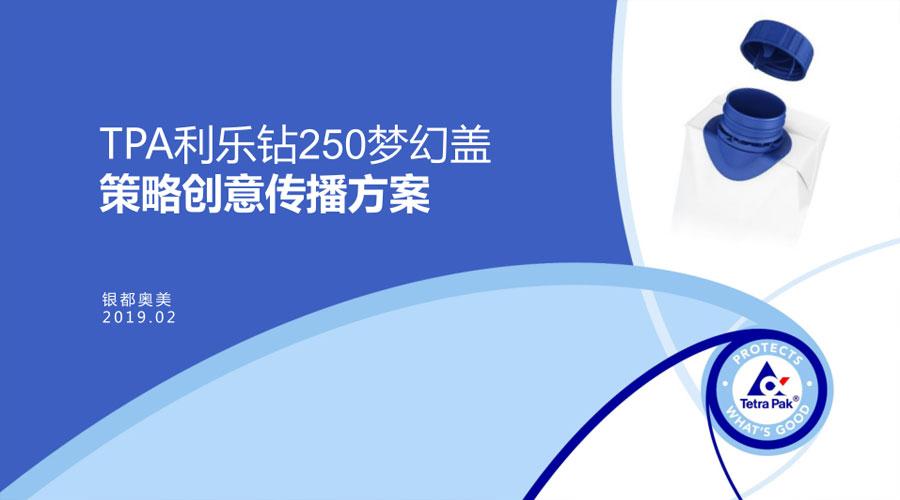 TPA利乐钻250梦幻盖创意品牌传播策略,为高端白奶目标客群带来更为优质的使用体验