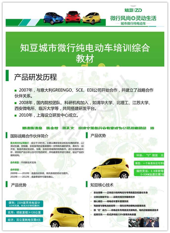 知豆电动汽车销售培训计划(产品及服务),汽车行业综合培训教材