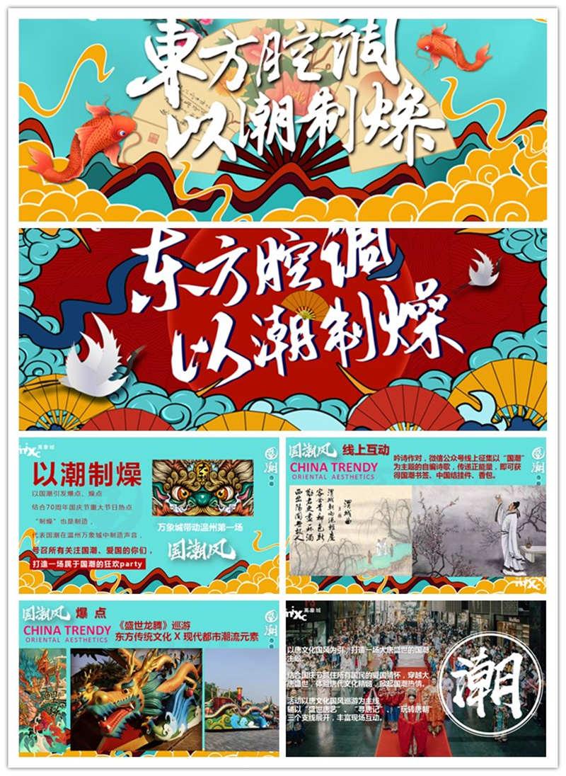 """2019万象城国庆节唐文化""""国潮风""""商业地产策划方案"""