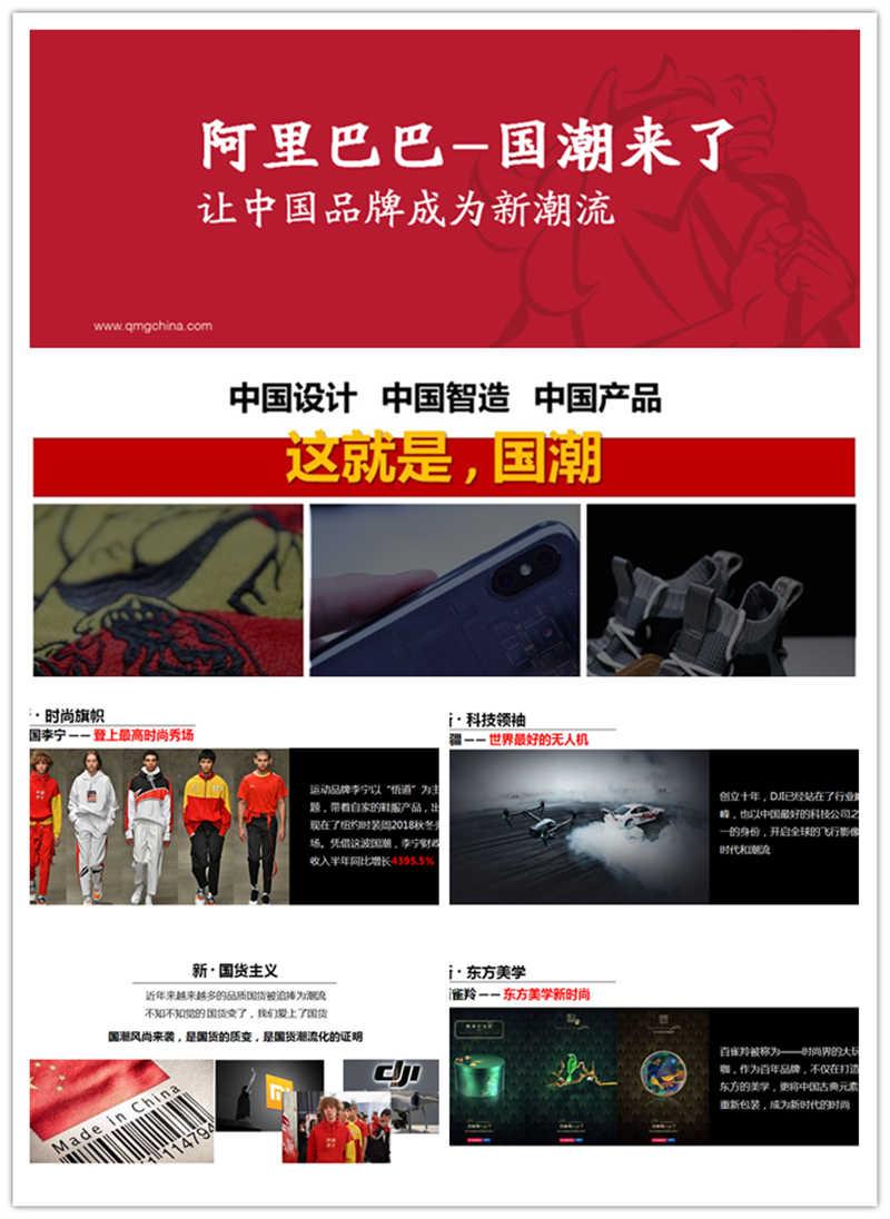 阿里巴巴国潮节活动策划方案,国潮来了让中国品牌成为新潮流