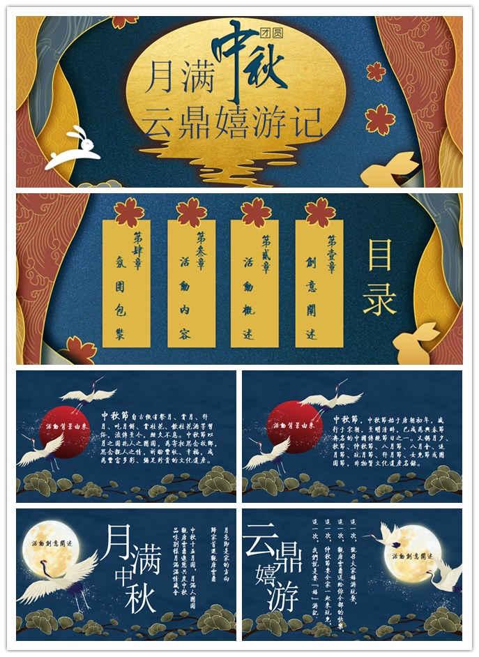 """2020地产中秋节活动方案,""""月满中秋,云鼎嬉游记""""策划方案"""
