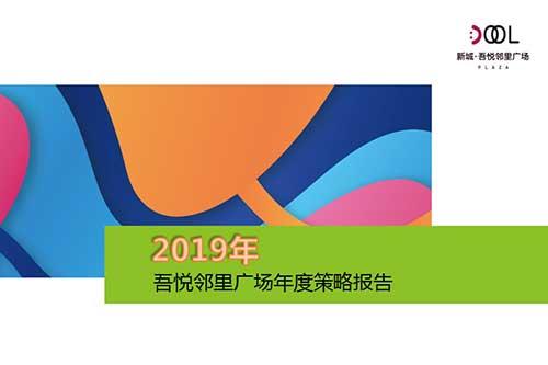 2019吾悦邻里广场年度营销策略报告,项目营销工作和市场竞争面总结