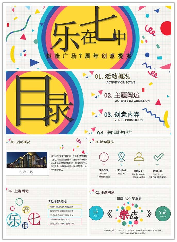 2017桓隆广场7周年庆活动方案,以音乐与艺术的名义,享受生活享受夏季