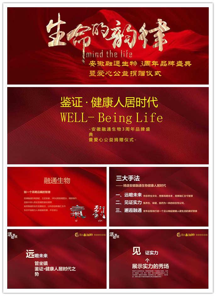 安徽融通生物3周年庆活动方案,暨爱心公益捐赠仪式