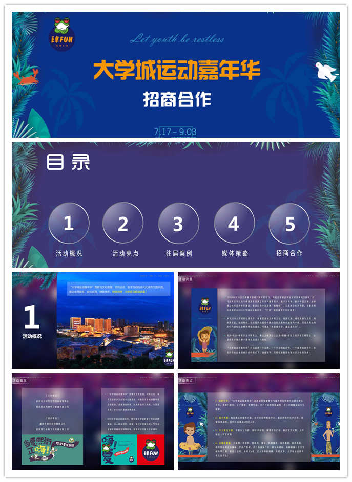 2018重庆大学城运动嘉年华活动策划方案,推动全民健身,点燃夏日超级流量