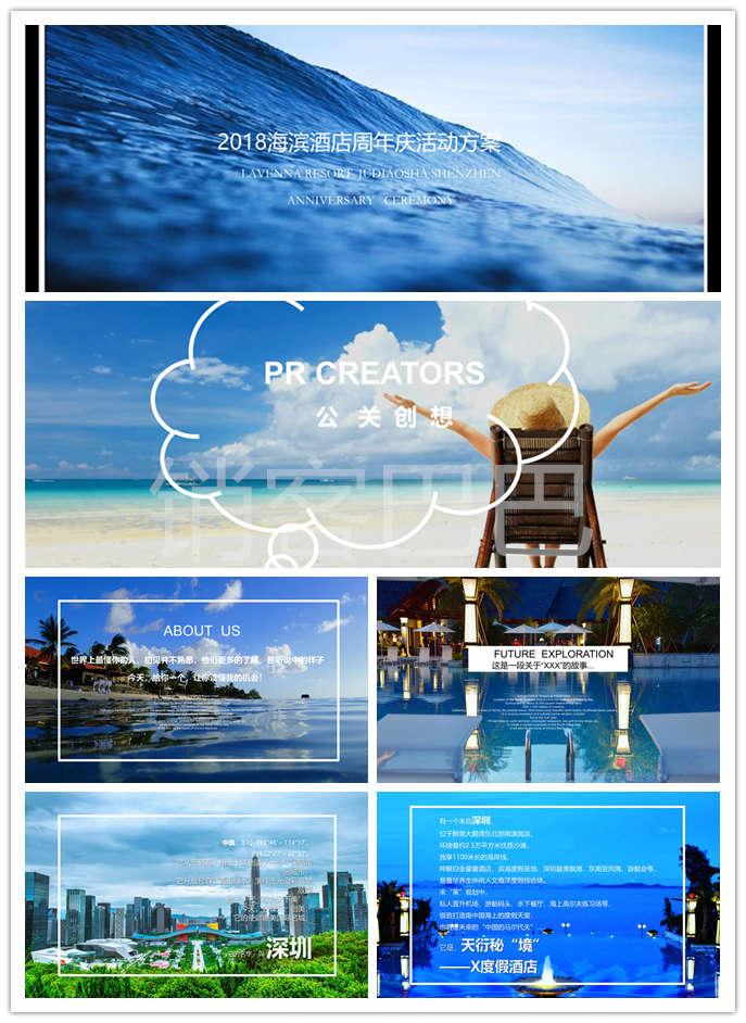 2018海滨酒店周年庆营销活动方案,给你一个,让你读懂我的机会