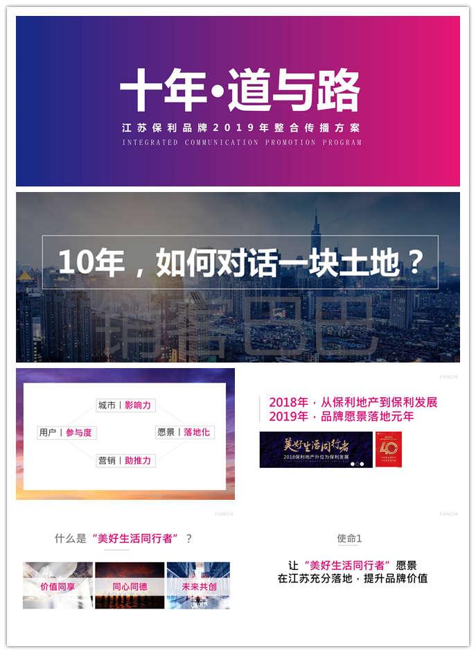 2019江苏保利品牌房地产周年庆活动方案,讲一个美好故事温暖江苏