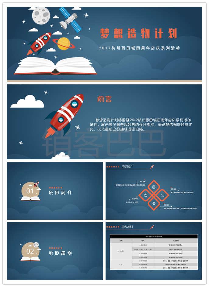 2017杭州西田城四周年庆活动策划案模板,梦想造物计划策划灵感