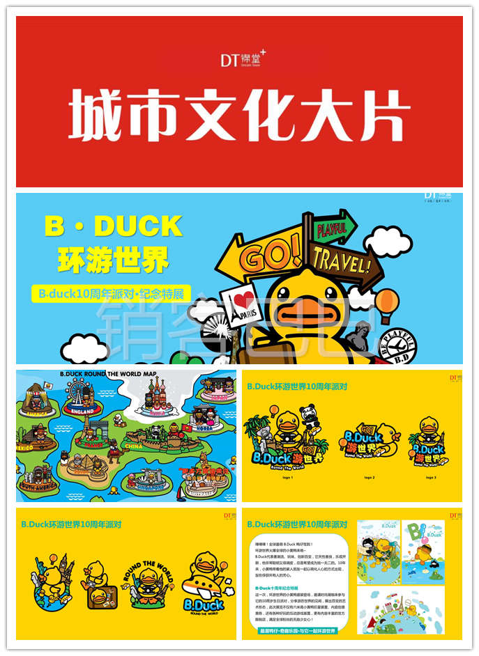 B.Duck环游世界10周年派对活动策划方案模板,火爆全球的小黄鸭来咯