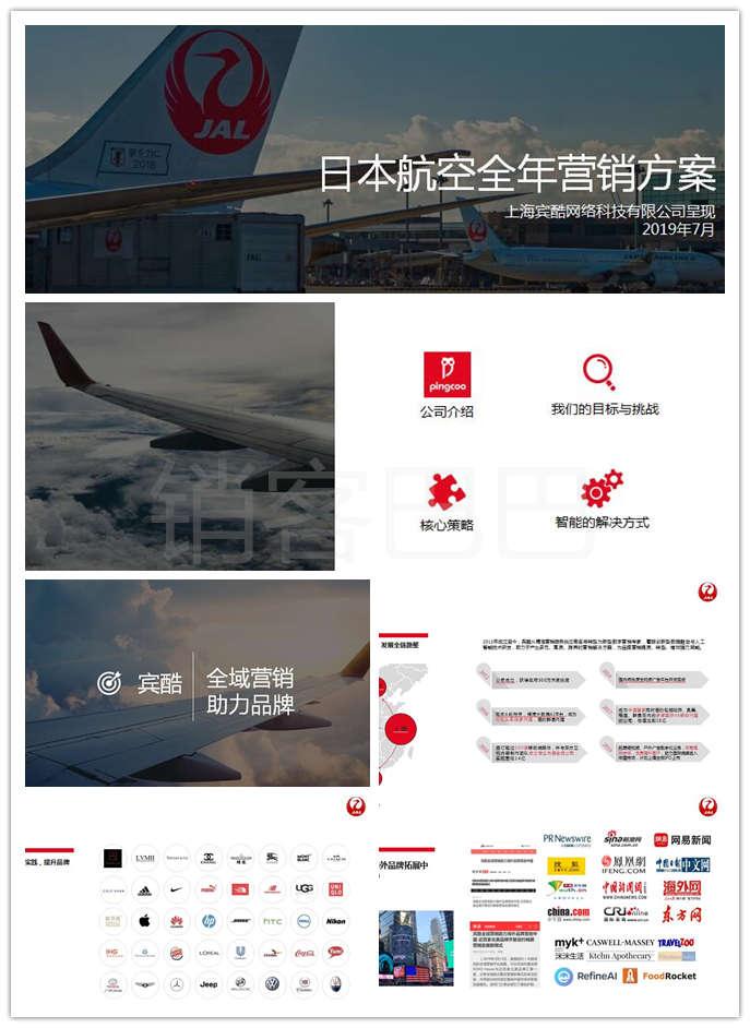 2019日本航空公司营销策略分析,克服万难,争做航司第一品牌
