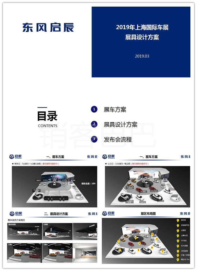 2019东风启辰上海国际车展展具设计方案,整体展具方案概览