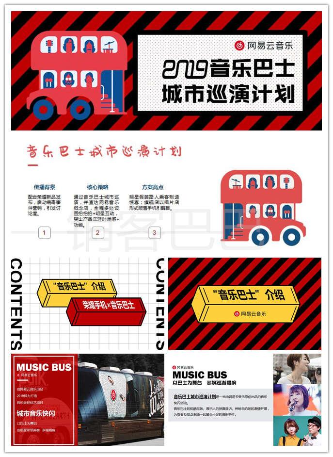 2019网易云音乐巴士城市巡游活动策划方案,明星互动,突出产品时尚感