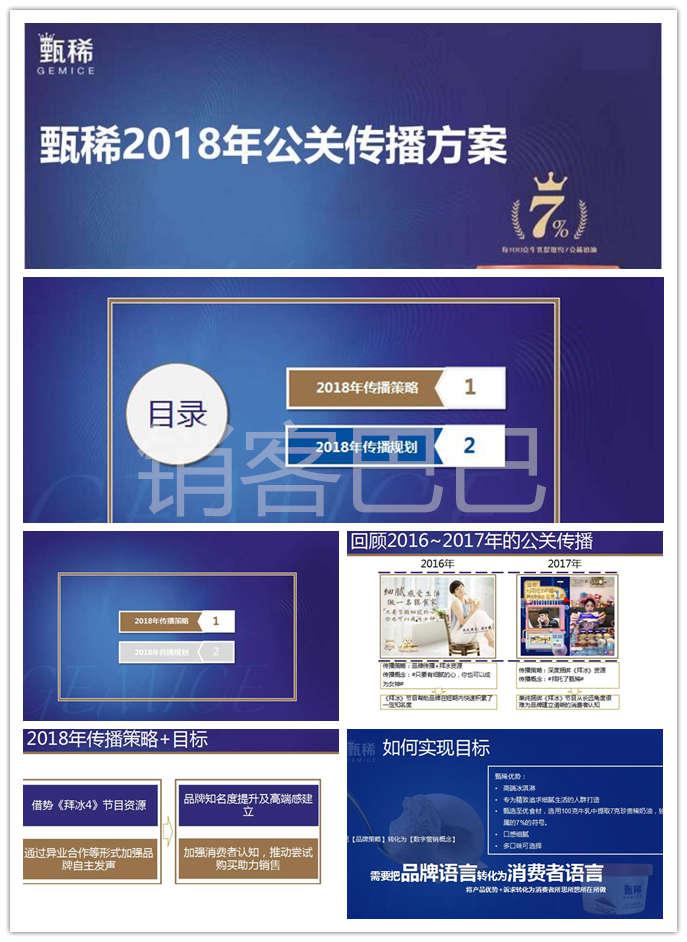 2018伊利甄稀冰淇淋公关策划方案书ppt模板,加强消费者认知推动销售