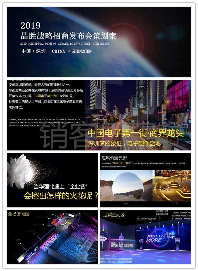 2019品胜战略招商发布会活动方案ppt,致力于成为全球3C智能产品的领导品牌