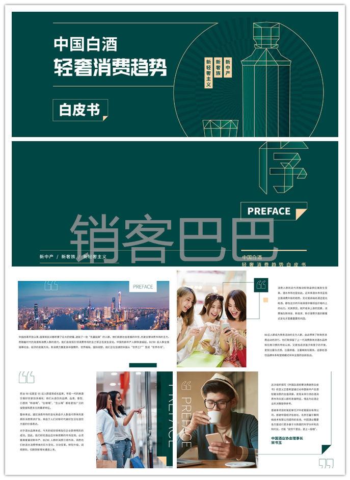 2020白酒行业分析报告,中国白酒80/90人群的轻奢消费趋势白皮书