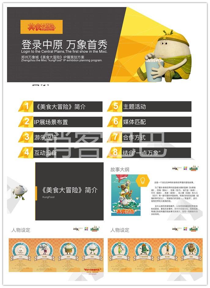 2020郑州万象城活动策划方案,以美食节为主题,为其宣传助力