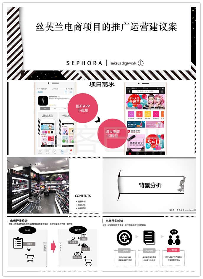 2020丝芙兰美妆电商营销推广方案,通过优质的社交平台吸引消费者