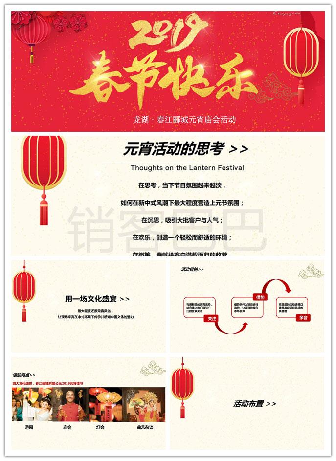 2019龙湖春江郦城元宵节活动策划方案,奉献给客户满载而归的收获