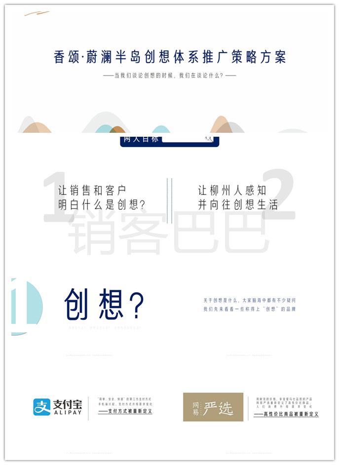 2019香颂蔚澜半岛创想营销传播策略,让销售和客户明白什么是创想?
