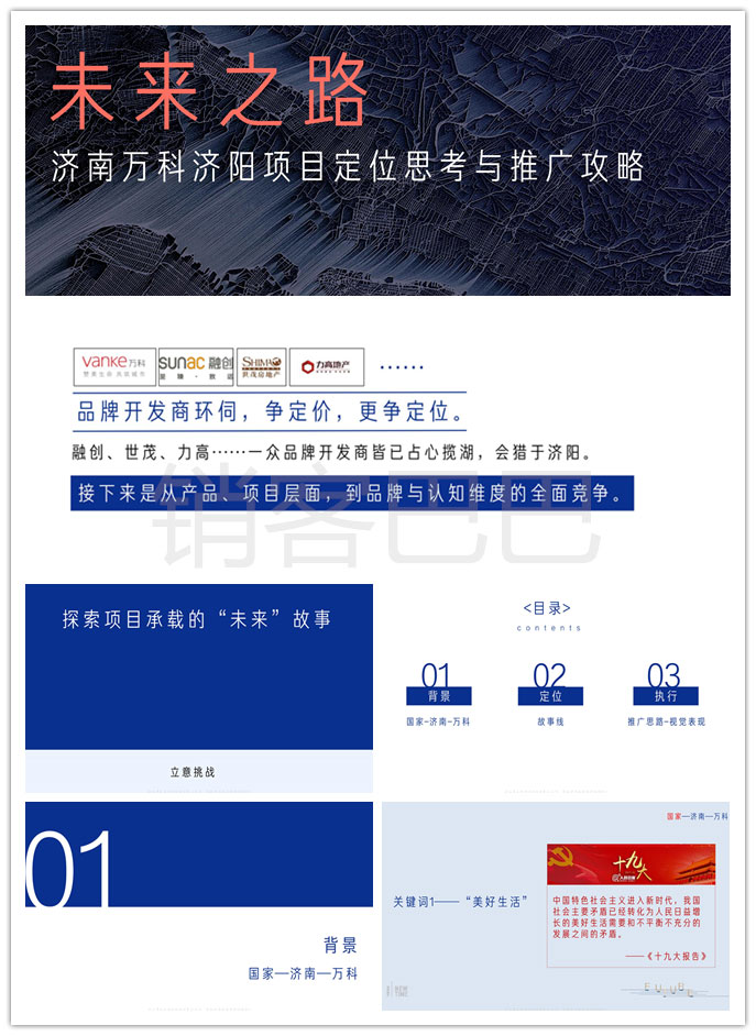 2019济南万科城市之光品牌营销理念,品牌定位与项目推广策略