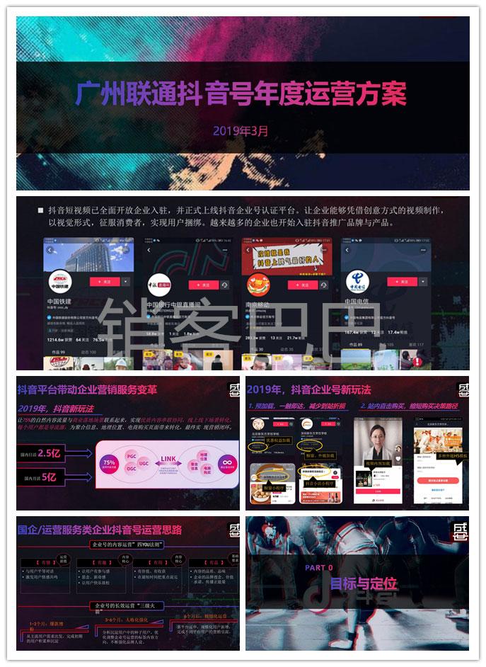 2019广州联通抖音营销策划方案,以视觉形式,征服消费者,实现用户捆绑