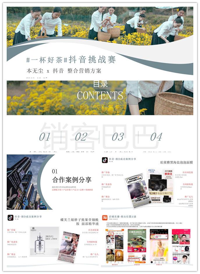 2019茶叶抖音整合营销方案,推广江西高山纯净好茶,传播健康饮茶理