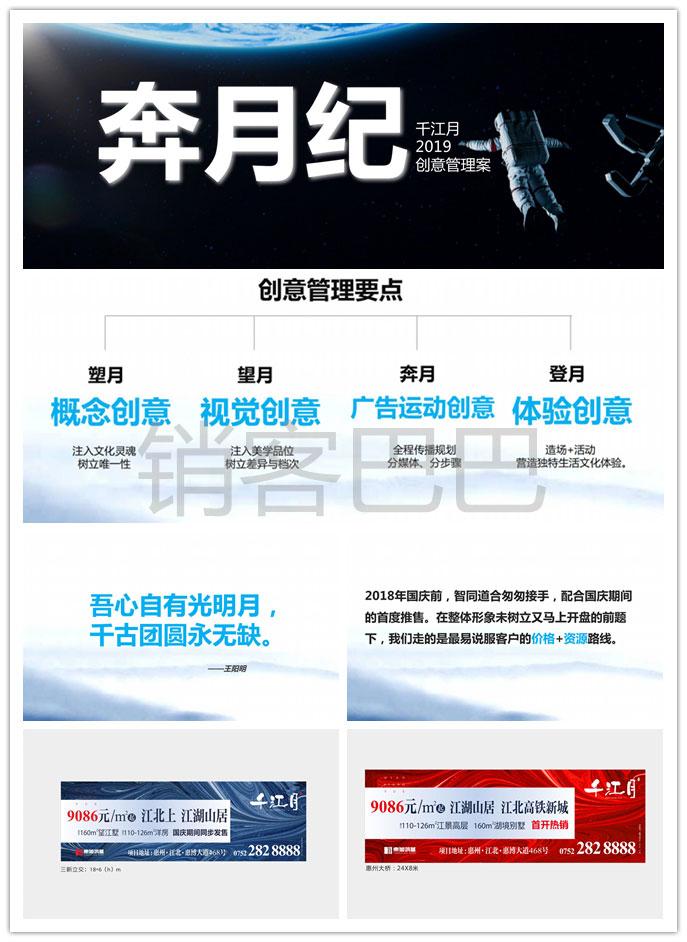 2019奔月纪千江月房地产创意营销方案,配合国庆期间的首度推售