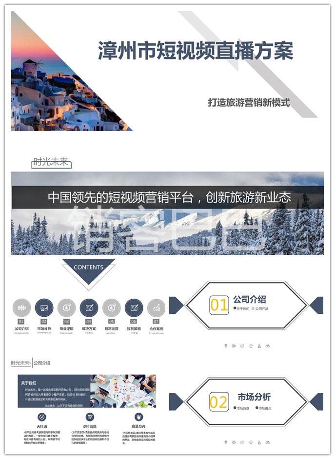2020漳州美食节抖音直播营销方案,打造旅游营销新模式