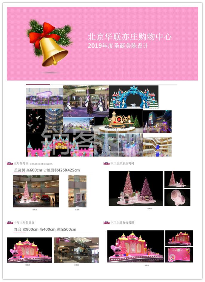 2019北京华联亦庄购物中心,年度圣诞节美陈设计方案