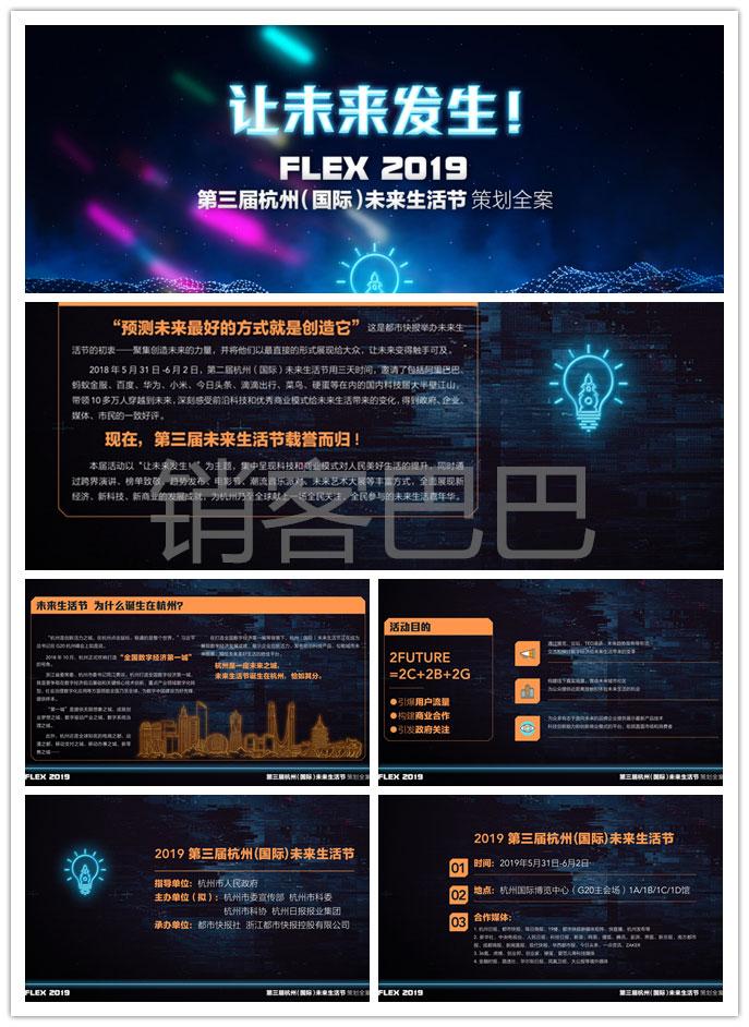 2019都市快报未来生活节策划全案,一个全民参与的未来生活嘉年华