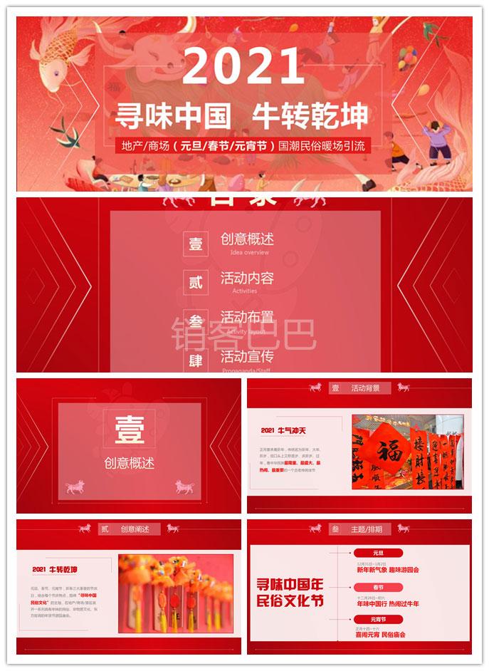 """2021商业地产国潮民俗""""牛转乾坤""""暖场引流春节活动策划方案"""