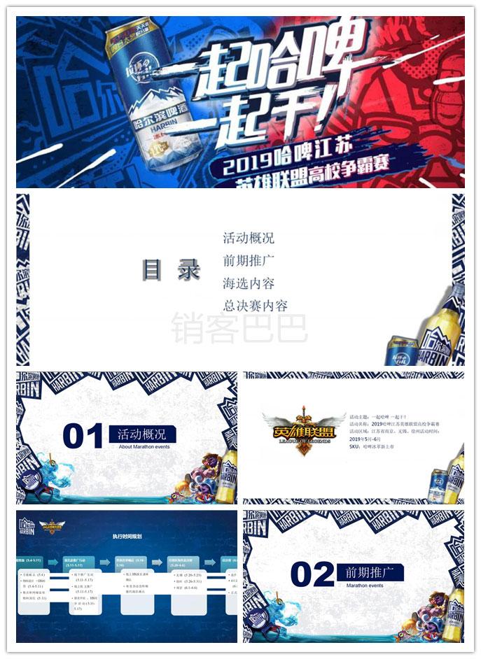 2019哈啤江苏英雄联盟比赛策划方案,电竞高校争霸赛活动策划方案