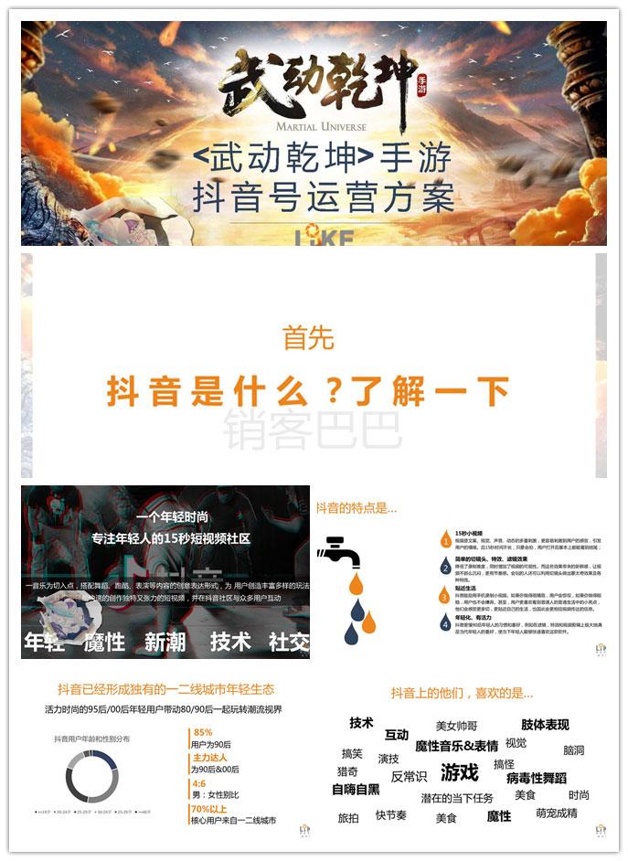 2019武动乾坤游戏抖音运营方案,如何利用抖音平台,打响品牌知名度